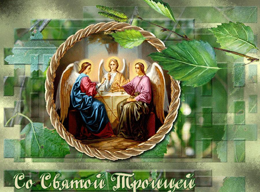 Поздравление со святой троицей открытки