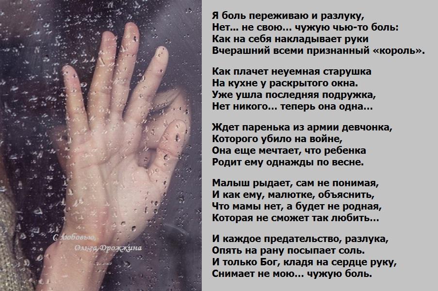 Стих не болей рука