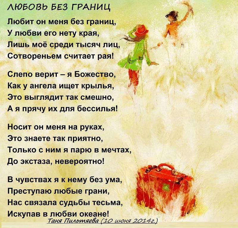 Любовь не знает границ стих