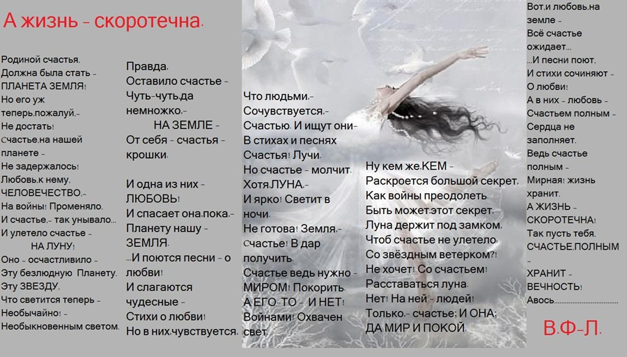 Стих про скоротечность жизни