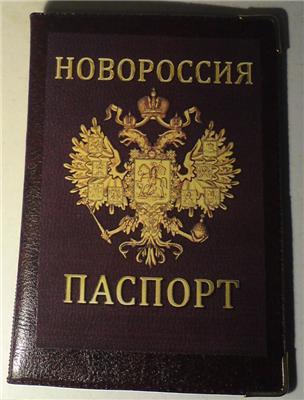 новороссия паспорт