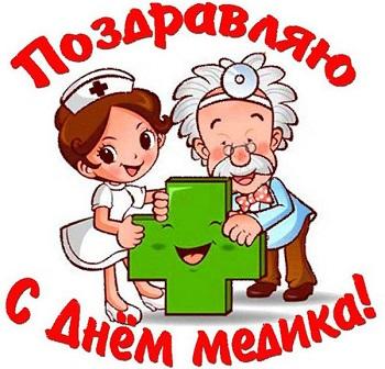 Поздравительные открытки с днём медработника