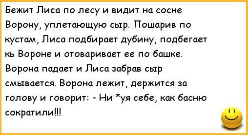 Армянский анекдот про ворону и сыр
