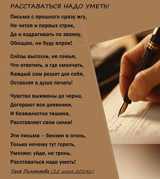 стихи про расставание великих поэтов