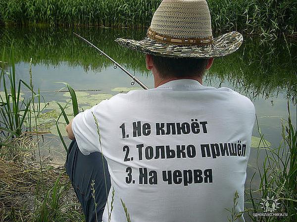 у рыбака не клюет