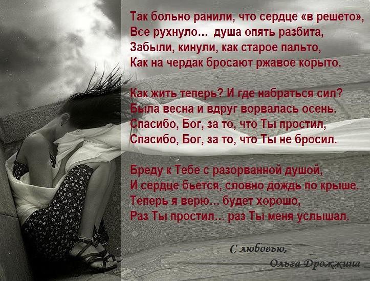 Стих о том что больно на душе
