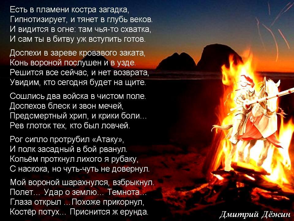 сжигая фото стих избранница