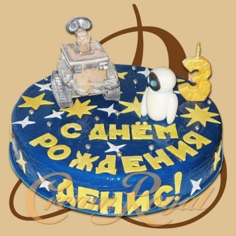 Прикольные детские гифки анимации денис с днем рождения