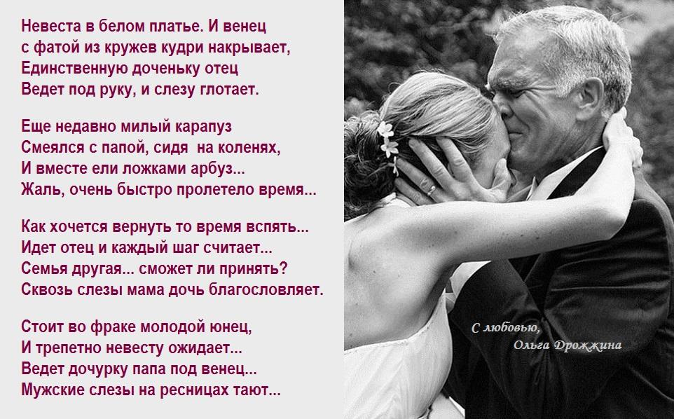 Стихи про замужество и рождение детей