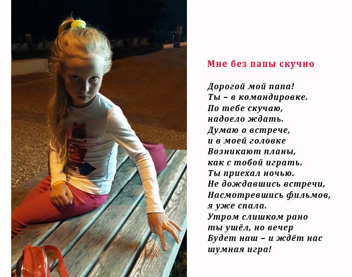 Стих как я скучаю дочка по тебе