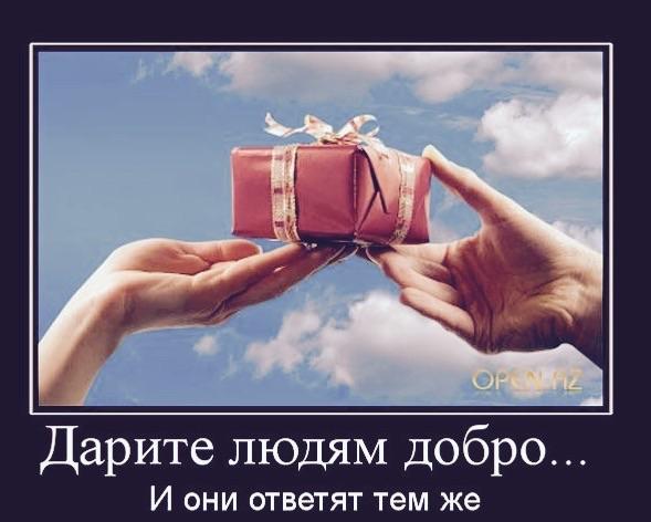 Добрые подарки для добрых людей 469