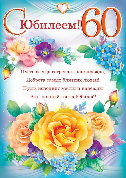 Поздравление на юбилей женщине-60 лет