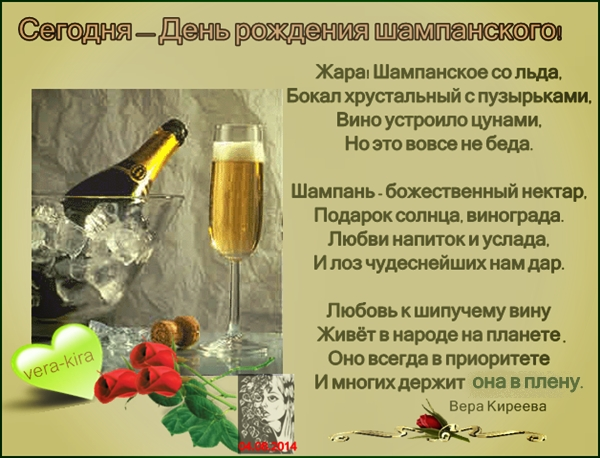 Поздравление с днем рождения в стихах шампанское