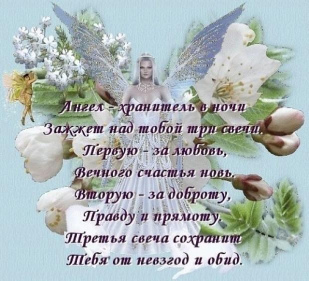 Найти поздравление на день ангела