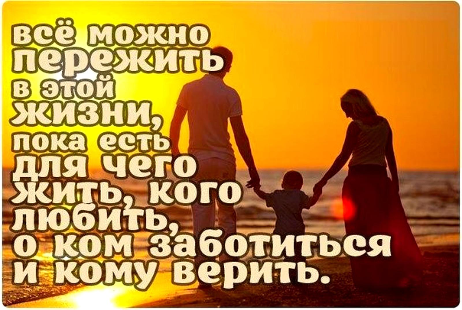 Жить ради любви цитаты