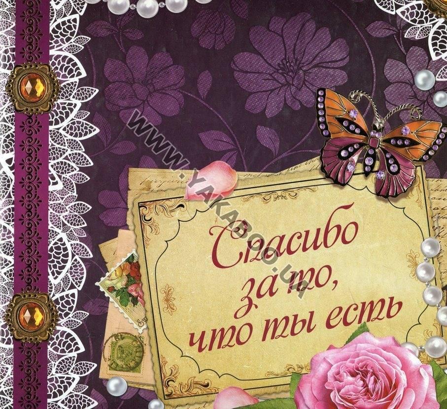Спасибо любимая открытка, картинках аву