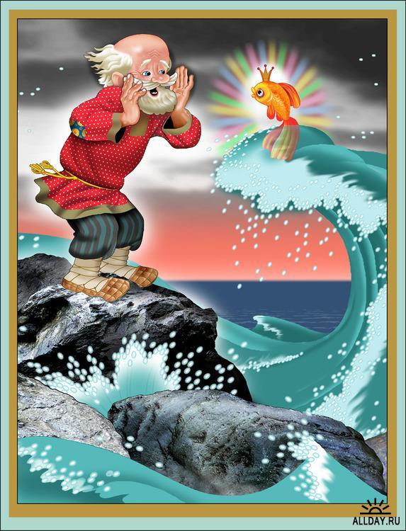 сказка о рыбак золотой