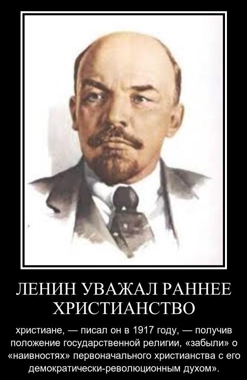 Ленин написал стих