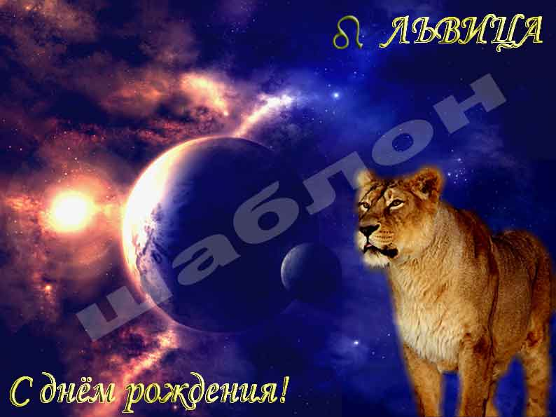 С днем рождения знак лев