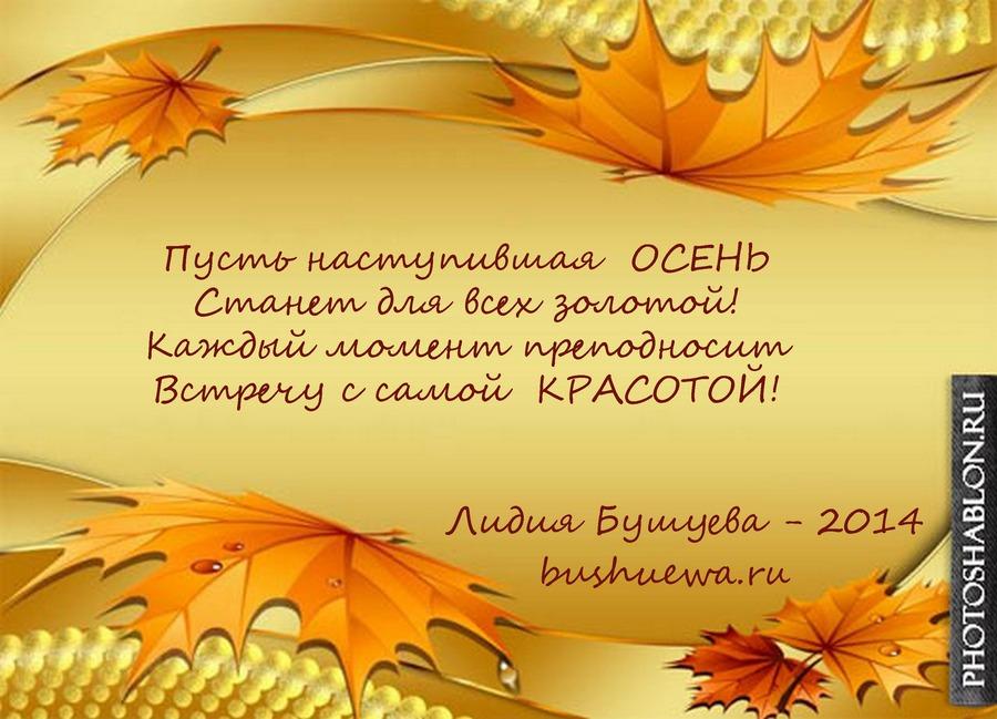 Красивые открытки с осенью и стихами, картинки надписями про