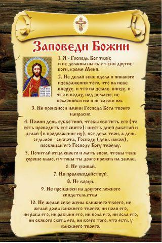 Список грехов (new!!!