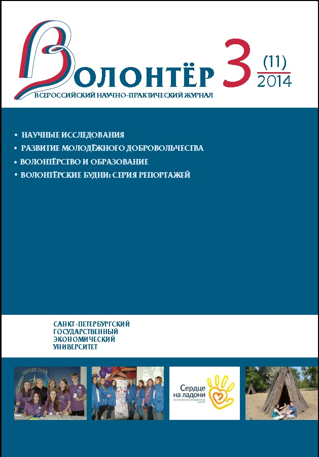 Журнал Волонтёр № 3, 2014