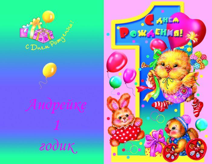 Поздравления с днём рождения детям девочке 1 годик