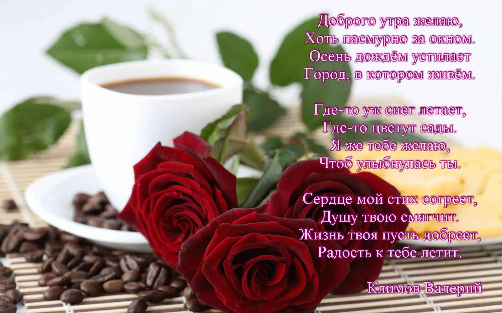 Пожелание доброго утра девушке в картинках с цветами, день