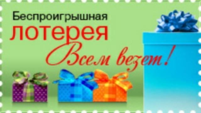 Конкурс лотерея на празднике