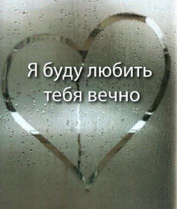 Я тебя всегда буду ждать