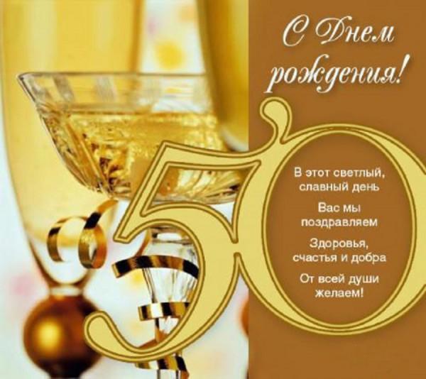 Поздравления с днем рождения на 50 лет для натальи