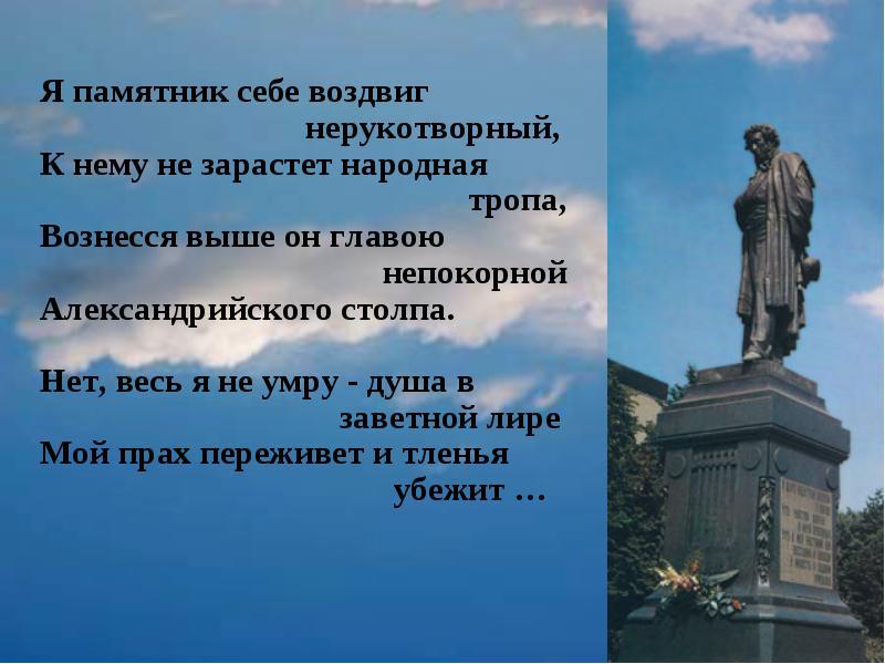 Все о памятнике пушкина стих
