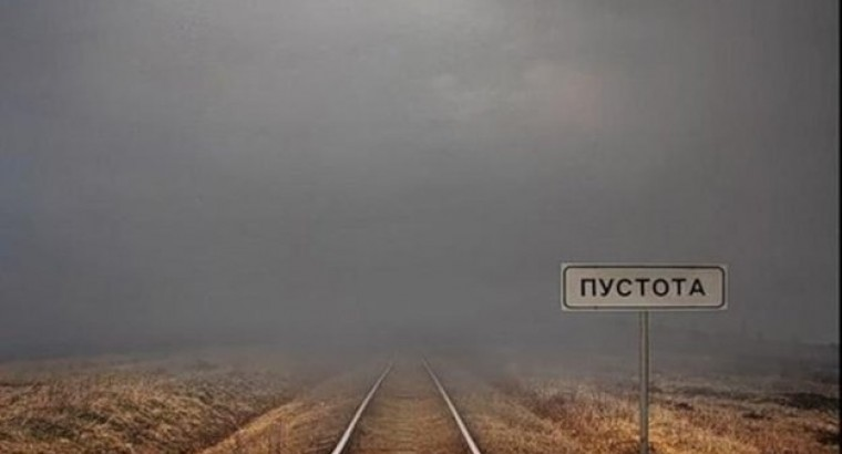 Уехать умереть умереть далеко уехать