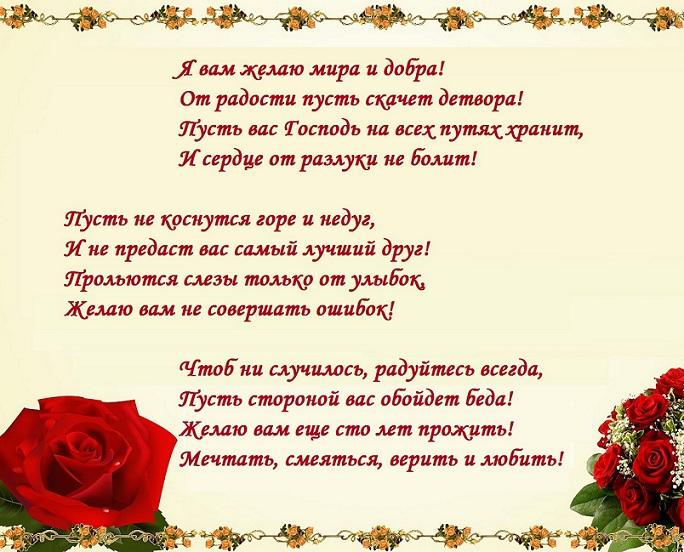 каком этаже пожелание мира украине в стихах молодежь, стремясь свободе
