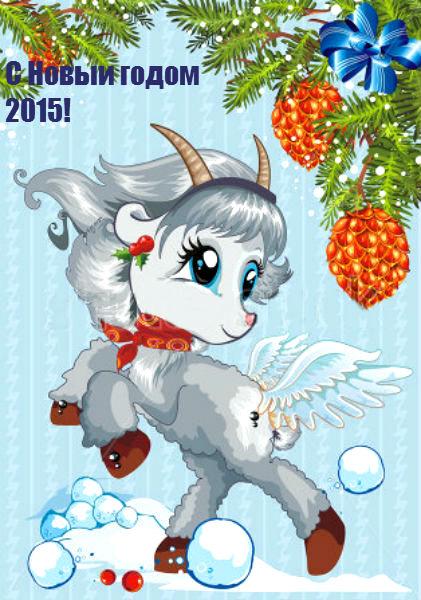 Новогодняя открытка в год козы