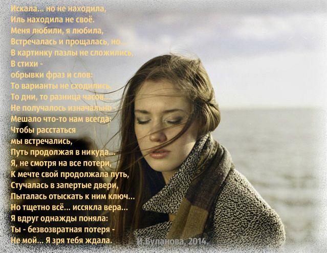 вита савицкая стихи о любви красивое бельё