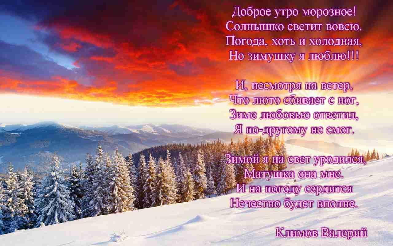Открытки с добрым утром стихи зима, открыток днем рождения
