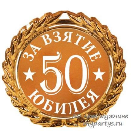 Поздравления мужчину с 50 летием прикольные
