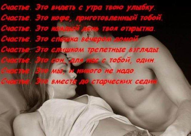 seksualnie-poslaniya-dlya-lyubimogo