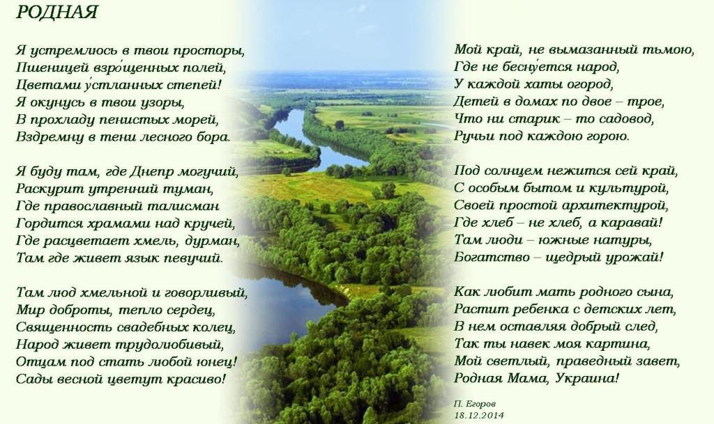 построено красивое поздравление любимого мне стихотворение о родине своих любимых местах