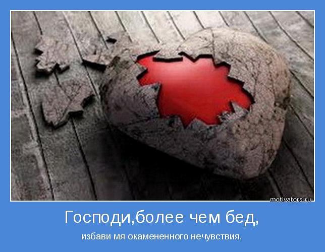 Каменное Сердце Скачать Игру - фото 5