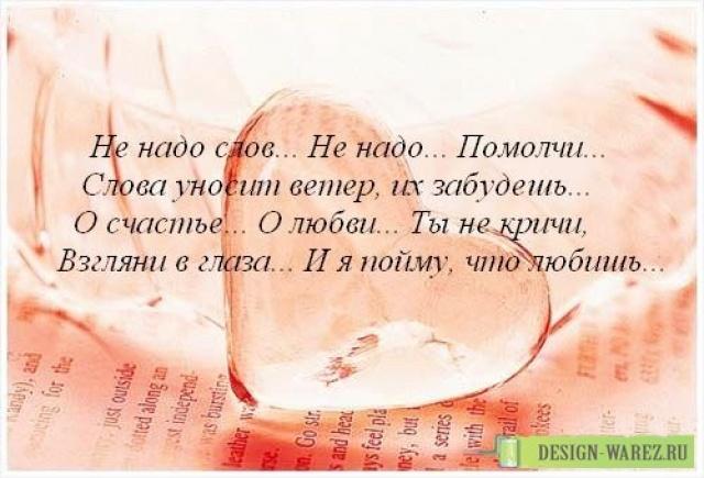 Самый большой стих любимой