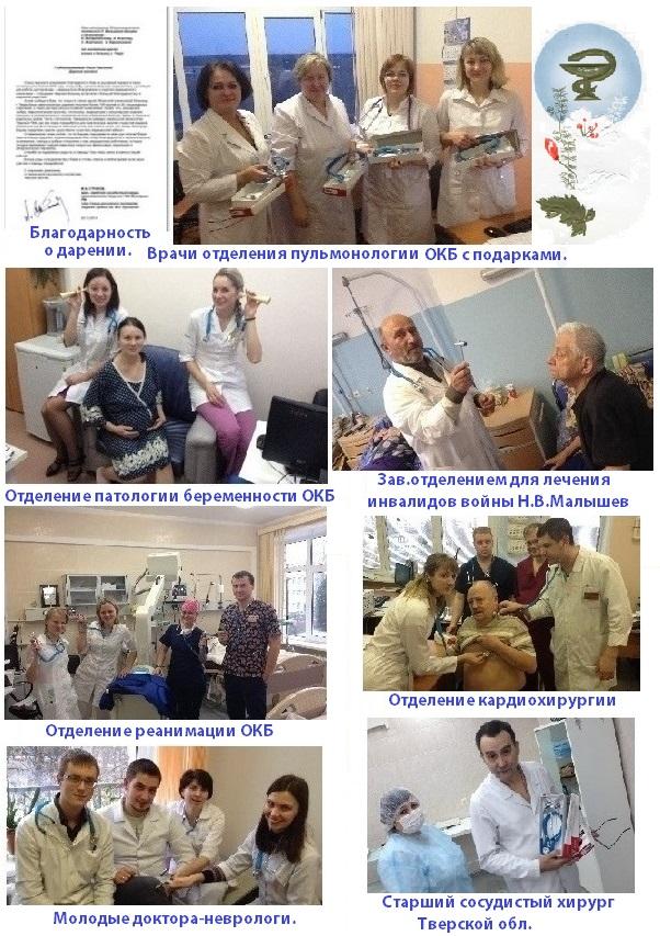 Поздравления врачам неврологам