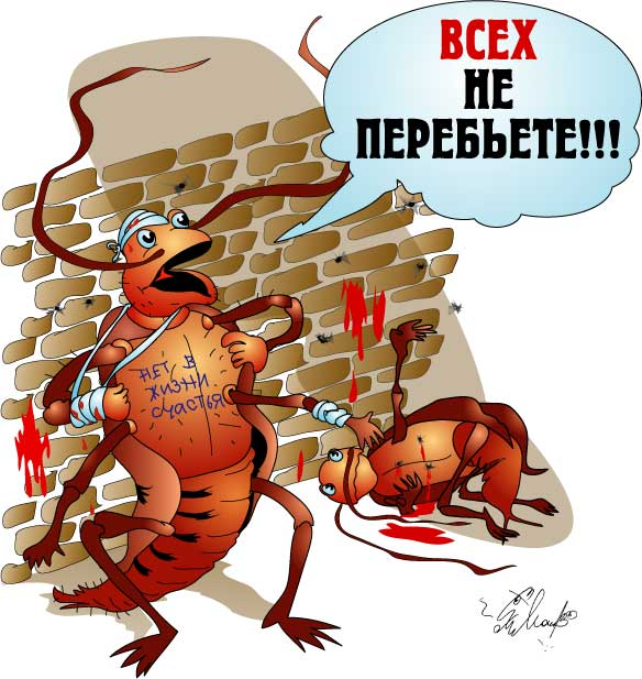 Тараканище или я без водки стал бухой (Нежный Владимир) / Стихи.ру