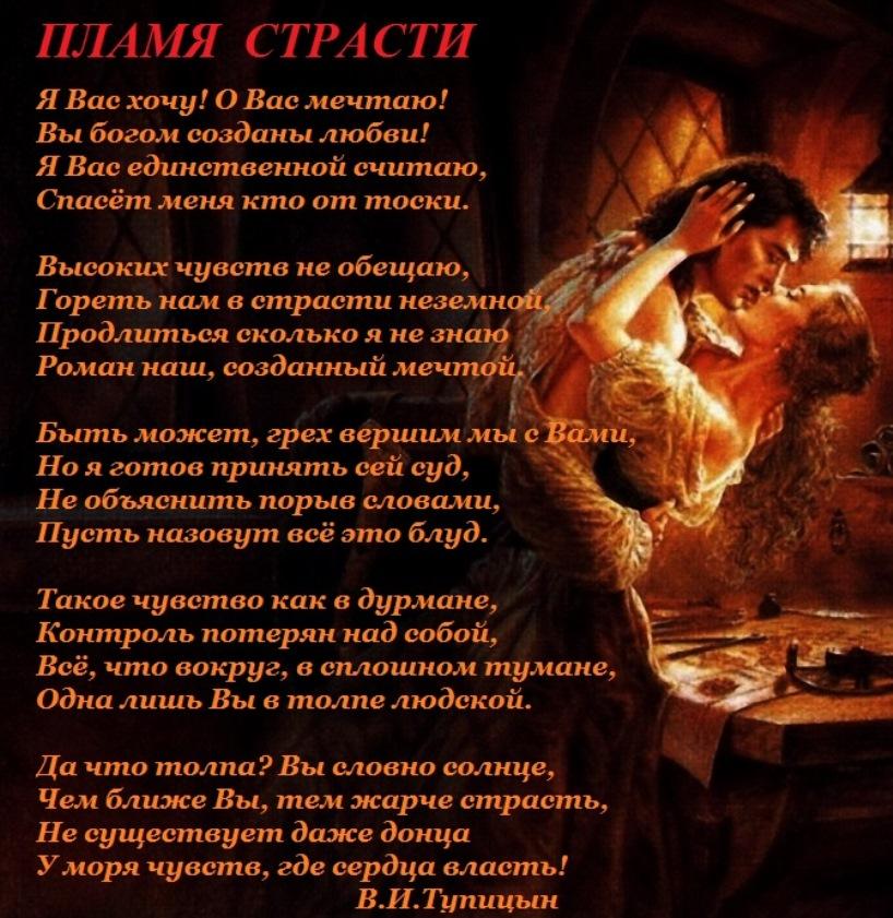 Стих о влюбленности в мужчину