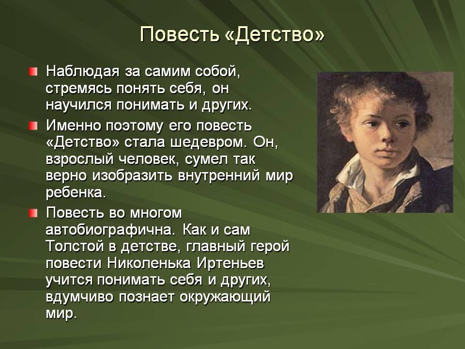 истории из детства сочинение использовать