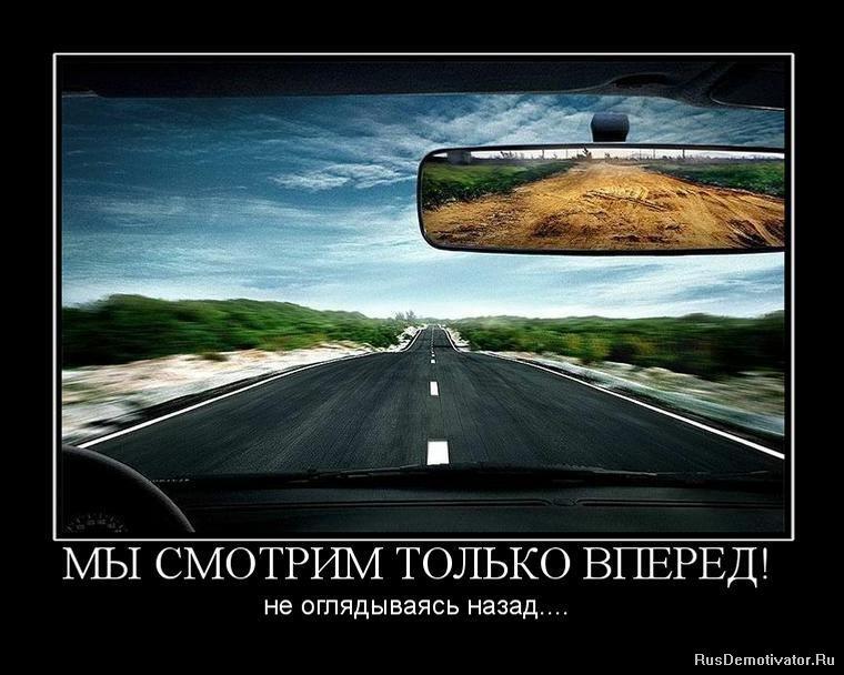 картинки вперед только вперед