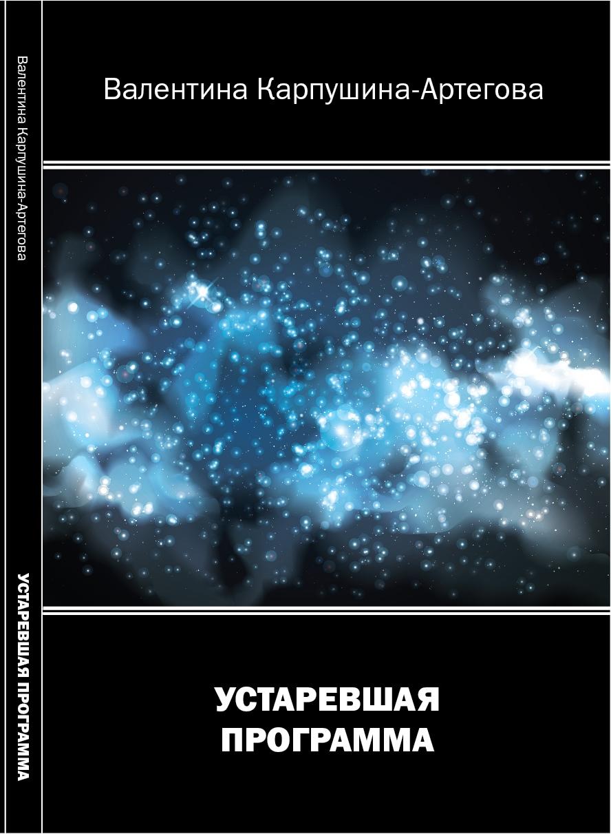 Программа мистические истории 2 фотография