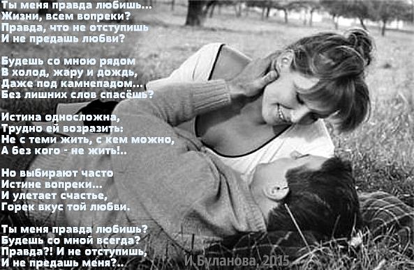 Я люблю тебя преданно. стих любимой