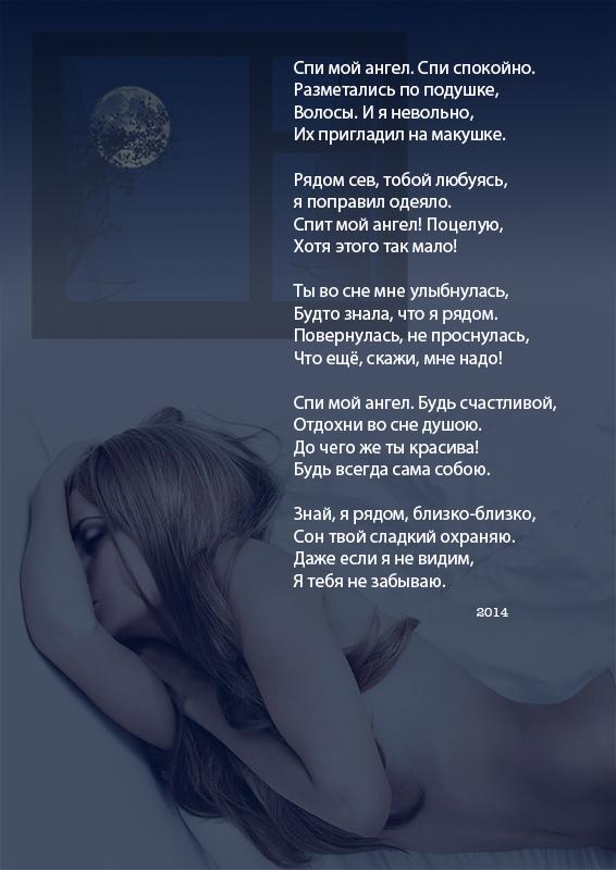 Спи мой ангел русское радио